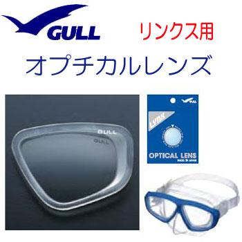 GULL 純正品 リンクス マスク用 オプチカルレンズ 左右1セット 2枚1組 マスク用度付レンズ GM-1624 【送料無料】 入荷日確認いたします