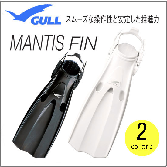 2018 GULL(ガル) マンティスフィン ストラップタイプのゴムフィン MANTIS FIN GF-2252 ●ランキング人気商品●ダイビング 軽器材