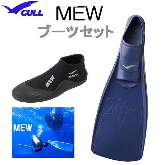 2019 GULL(ガル)ブーツ&フィン 軽器材2点セット ■MEW ミューフィン  ■ショートミューブーツ GA-5639 GA5639 スキンダイビング シュノーケリング フルフットフィン ダイビング ドルフィンスイム