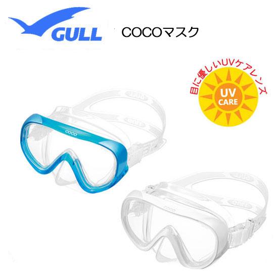 GULL(ガル)ココ COCOマスク 女性用一眼マスク レディースGM-1231 GM-1232 ダイビング 軽器材 ランキング人気商品 スキューバダイビング スノーケリング メーカー在庫確認します