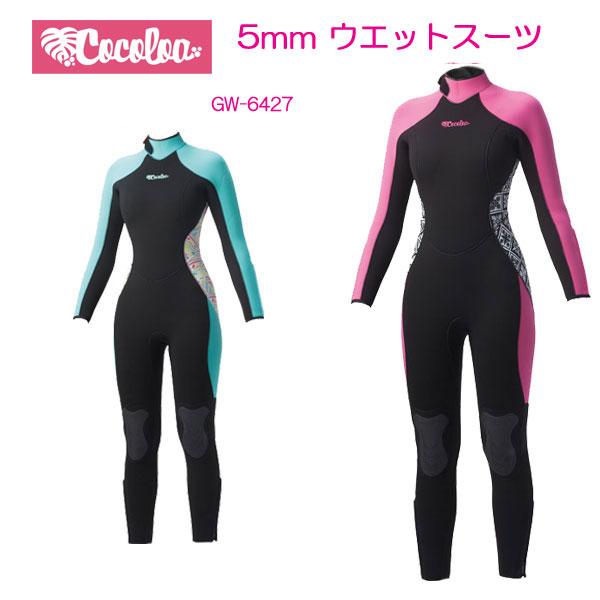 GULL *cocoloa*  ココロア 5mm ウエットスーツ 女性用 レディース 既製スーツ 5ミリ【送料無料】GW-6427 GW6427 ダイビング スーツ  wet suits ウェットスーツ