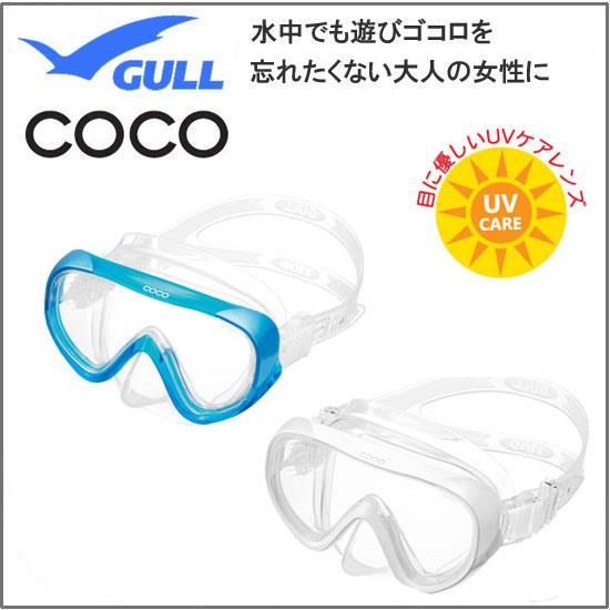 GULL(ガル)COCO ココマスク 女性用一眼マスク GM-1231 GM-1232 ●ランキング人気商品● ダイビング 軽器材 スノーケリング メイド・イン・ジャパン