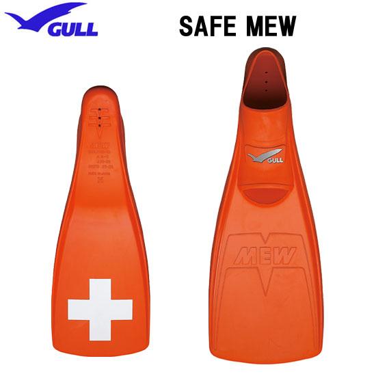 GULL(ガル) 2019 セイフミューフィン オレンジ色のMEW レスキュー仕様のフルフット ダイビング 軽器材 シュノーケリング フルフットフィン RESCUE COLOR GF-2245 GF-2244 GF-2243 GF-2242 GF-2241 【送料無料】