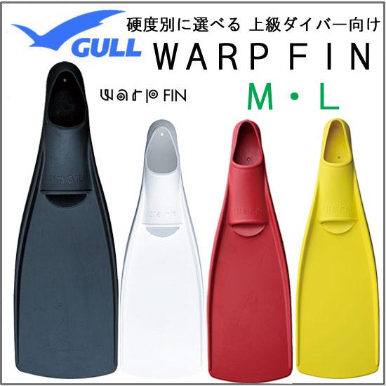 2018 GULL(ガル) ワープフィン WARP FIN 【M.L サイズ】 硬度別に選べる 上級ダイバー向け ロングブレードフィン 【送料無料】 ダイビング 軽器材 スキンダイビング
