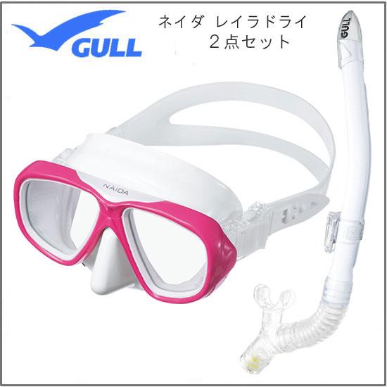2018 GULL(ガル) 軽器材2点セット  ネイダ マスク レイラドライSP スノーケル 女性 向けセット UVレンズ 紫外線対策 ダイビング シュノーケリング 近視の方 度付きレンズ対応  安心の日本製 madeinjapan