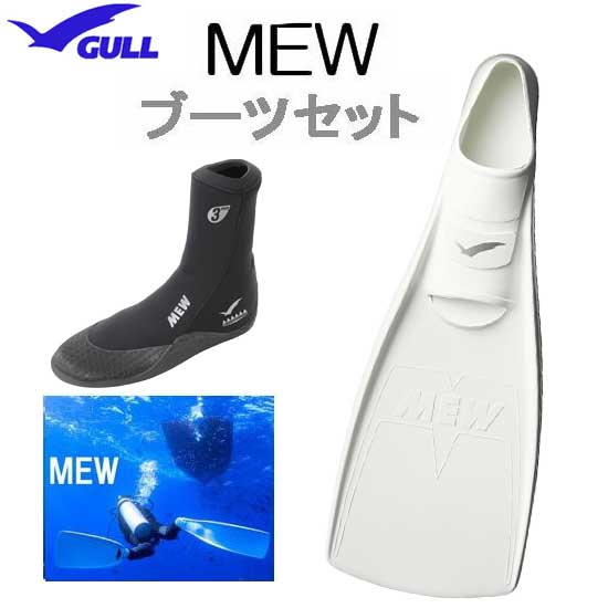 ガル ミュー フィン GULLブーツ&フィン 軽器材2点セット  ■MEW ミューフィン  ■ミューブーツ2 GA-5621A GA5621A フルフットフィン ダイビング ドルフィンスイム MEWブーツ