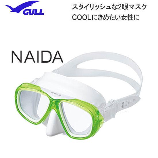 GULL NAIDA(ネイダ) GM-1235 ガルのレディース用マスク  UVレンズ 紫外線対策 ランキング人気商品  近視の方 度付きレンズ対応 ダイビング スノーケリング 安心の日本製 新採用UVレンズ