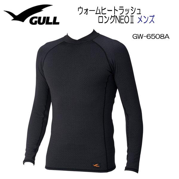 2020 ウェットスーツ インナー 長袖 GULL(ガル) ウォームヒートラッシュ ロングNEO 2 メンズ  男性用 GW-6508A GW6508A ラッシュガード マリンウエア ダイビング インナー 暖かい 防寒 厚め 裏起毛