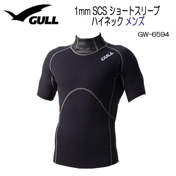 【あす楽対応】 GULL(ガル)1mm SCS ショートスリーブ ハイネック メンズ 半袖 GW-6595 GW6595 保温力抜群のインナー 男性用 ダイビング ウェットスーツ用インナー あったかい