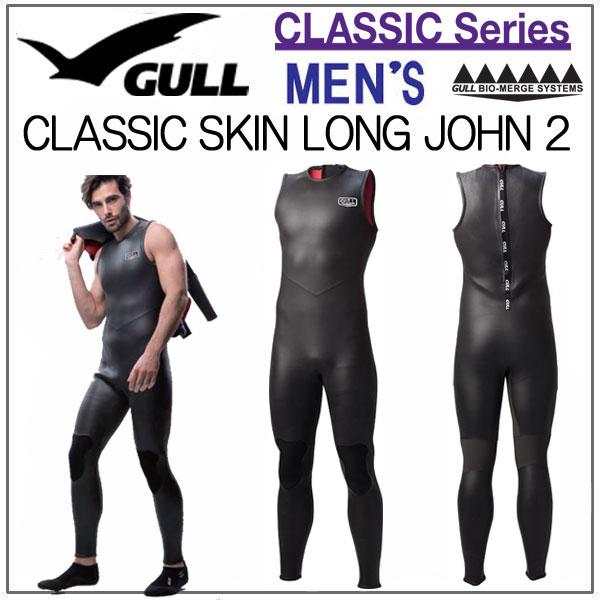 2018年モデル GULL(ガル) クラシック スキンロングジョン2メンズ 男性用 3mm ネオプレーン CLASSIC SKIN LONG JOHN CLASSICシリーズ GW-6588 GW6588 伸縮性が高いソフトスキン素材 メーカー在庫確認します