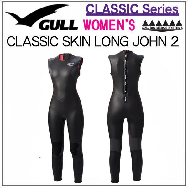 2018年モデル GULL(ガル) クラシック ロングジョン2ウィメンズ 女性用 3mm ネオプレーン CLASSICシリーズ レディス 保温性と伸縮性の高い3つの素材 GW-6590 GW6590 メーカー在庫確認します