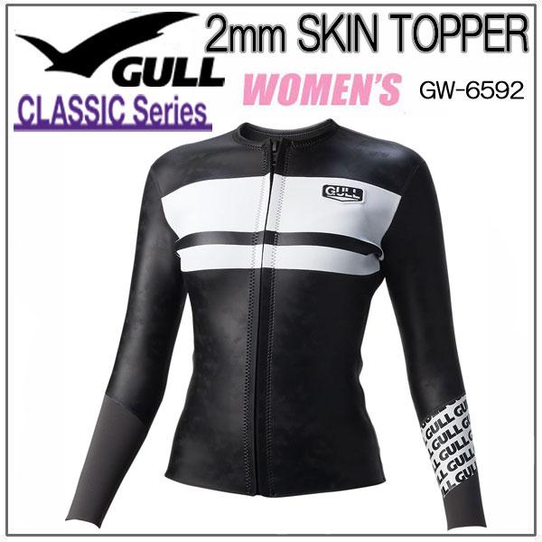 GULL(ガル) 2mm スキンタッパー ウィメンズ 女性用 2mm SKIN TOPPER CLASSICシリーズ 保温性と伸縮性の高い素材を採用 GW-6592 GW6592 マリンウェア メーカー在庫確認します