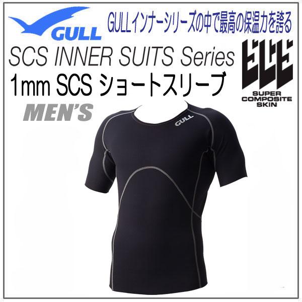 GULL(ガル) 1mm SCSショートスリーブ メンズ半袖 男性用 GW-6593 GW6593 保温力抜群のインナー ダイビング ウェットスーツ用インナー メーカー在庫確認します
