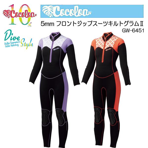 GULL *cocoloa* ココロア 5mm ウエットスーツキルトグラム2 女性用 レディース 既製スーツ 5ミリ【送料無料】GW-6451 GW6451 ダイビング スーツ  wet suits ウェットスーツ