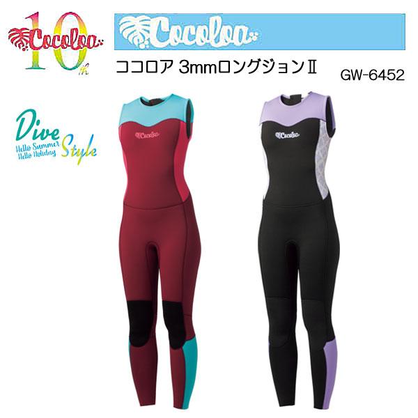 【オータムセール】  GULL *cocoloa*  ココロア 3mmロングジョン レディース 女性向け ウエットスーツ GW-6452 GW6452 ダイビング シュノーケリング メーカー在庫確認します