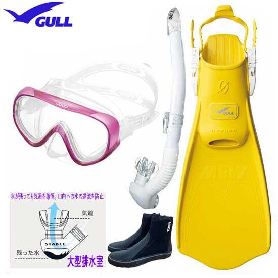 GULL<ガル> 軽器材4点セット COCO マスク レイラステイブルスノーケル ミューサイファーフィン &ブーツ DB3014 【送料無料】 レディースセット GM-1231 GM-1232 眼の紫外線予防 UVレンズ メーカー在庫確認します