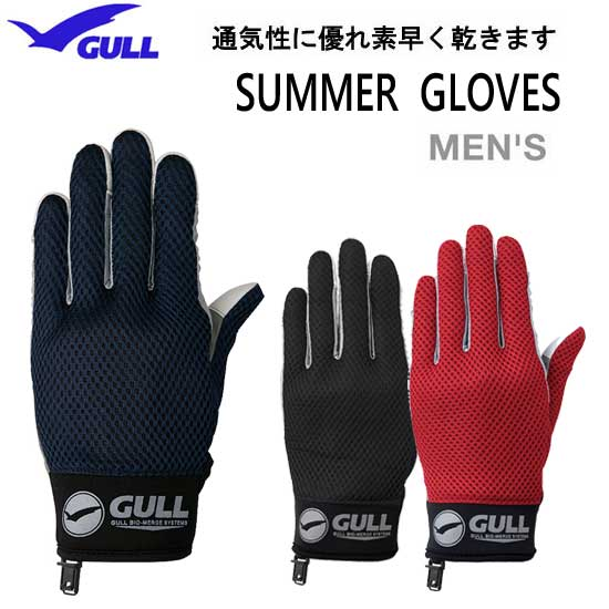 操作性 通気性に優れています GULL ガル サマーグローブ メンズ GA-5595 GA5595 当店限定販売 ダイビング メール便対応可能 GLOVE ネコポス MEN'S 超特価SALE開催 SUMMER 男性専用モデルでフィット性抜群