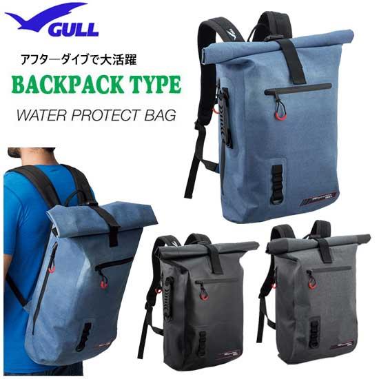2019 GULL(ガル) ウォータープロテクトバックパック3  GB-7126 GB7126 ウォータープルーフバッグ  【宅配便でのお届け】WATER PROTECT BAG BACKPACK ダイビングからタウンユースまで