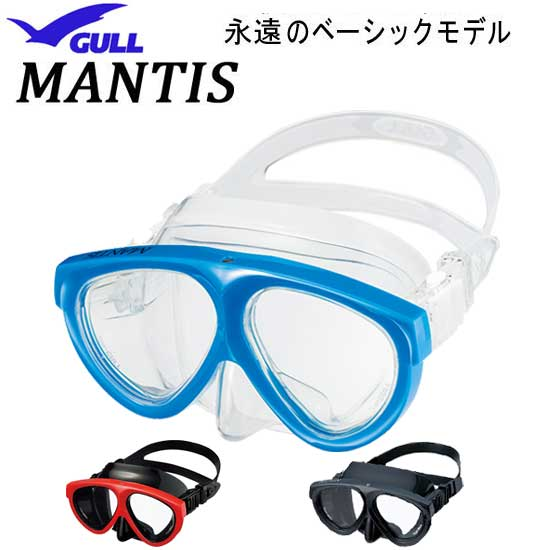 2019 ◆ポイント20倍◆ GULL(ガル) MANTIS マンティスシリコン マスク スキューバダイビング ベーシックモデル 【送料無料】 GM-1021 GM-1031
