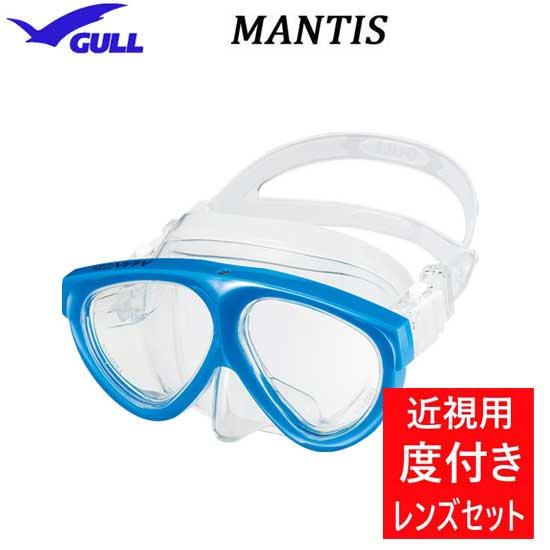 2019 度付きレンズ&マスク GULL(ガル) MANTIS(マンティス) GM-1021 GM-1031 ベーシックモデル【送料無料】ダイビング 軽器材 シュノーケリング 度入りマスク 度付きマスク