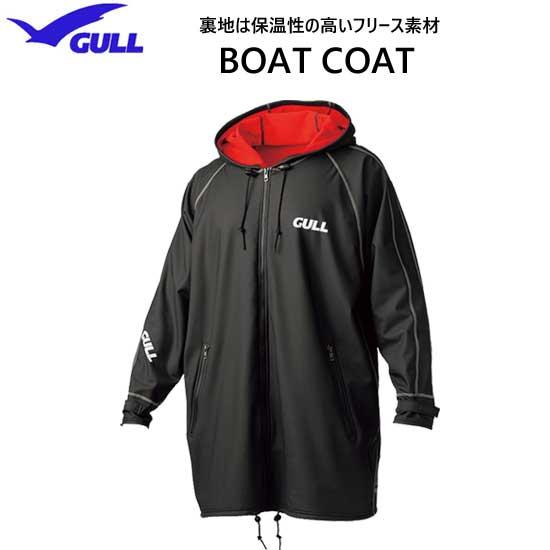 GULL ガル ボートコート GW-6699 GW6699 防寒用コート ウィンドコート  BOATCOAT ダイビング ボートダイビングやアフターダイブに 【送料無料】