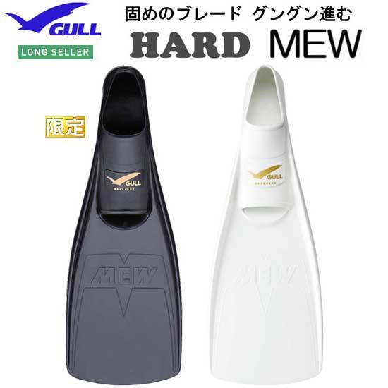 2019 GULL(ガル) ハード ミューフィン ホワイト 限定ブラック 硬度な フルフット フィン ●ランキング人気商品● スキューバダイビング 軽器材 GF-2225 GF-2224 GF-2223 GF-2222 GF-2221