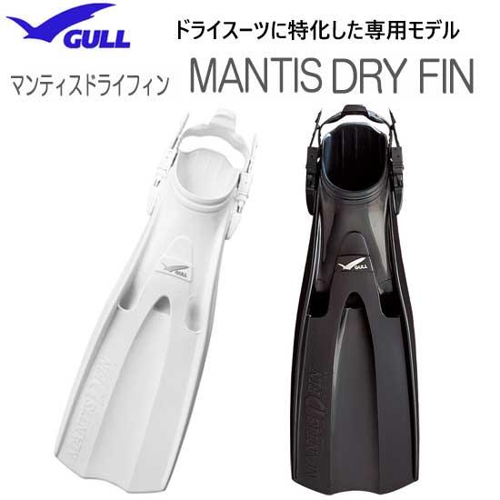 ★ポイント20倍★ ドライスーツ用フィン 2020 GULL(ガル)GF-228 マンティスドライフィン ラバーフィン MANTIS DRY FIN ウェイト軽減に ランキング人気商品 ダイビング 軽器材