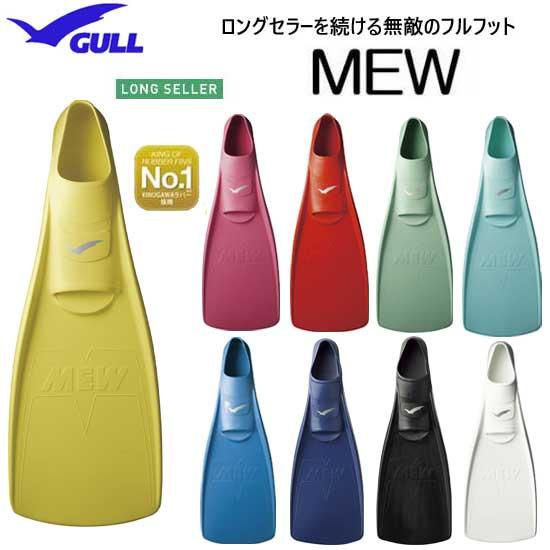 GULL (ガル) ミューフィン MEW ダイビング シュノーケリング 定番の日本製ラバーフィン 着脱しやすい柔らかいラバー 信頼の日本製 【送料無料】 ガル ミュー フィン GF-2025 GF-2024 GF-2023GF-2022 GF-2021