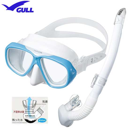 GULL マスク シュノーケル 軽器材2点セット ガル ネイダ マスク NAIDA レイラステイブル スノーケル 女性 向け セット UVレンズ 紫外線対策 ダイビング シュノーケリング 二眼マスク 度付レンズ対応 安心の日本製