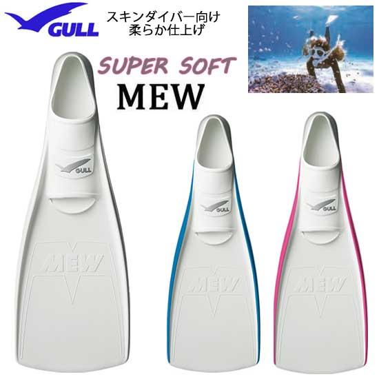 あす楽対応 GULL ガル スーパーソフトミュー スキンダイビング専用 フルフットフィン 柔らかい 信頼の日本製【送料無料】ドルフィンスイム GF-2211 GF-2212 GF-2213 GF-2214 GF-2215