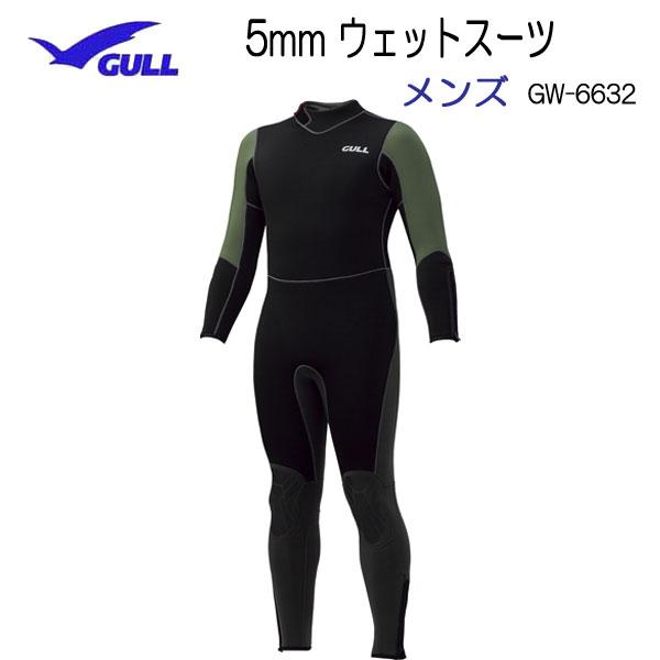 2019 NEWモデル GULL(ガル)5mm ウェットスーツ GW-6617 GW6617 ■既製スーツ メンズ 男性用 メンズ 手足首ファスナーつき ダイビングスーツ 【送料無料】
