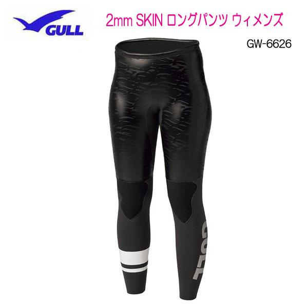 2019新商品 4月上旬入荷予定 【予約受付中】GULL(ガル) 2mm スキンロングパンツ ウィメンズ 女性用 2mm SKIN LONG PANTS 保温性と伸縮性の高い素材を採用 GW-6626 GW6626 マリンウェア