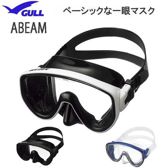 2020GULL ガル ABEAM(アビーム)マスク GM-1431 GM-1432 ダイビング 軽器材 ロングセラーの一眼マスク スキューバダイビング