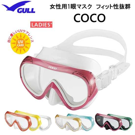 2020 GULL(ガル)COCO ココマスク 女性用一眼マスク GM-1270 GM-1271 ●ランキング人気商品● ダイビング 軽器材 スノーケリング メイド・イン・ジャパン ダイビングマスク レディース