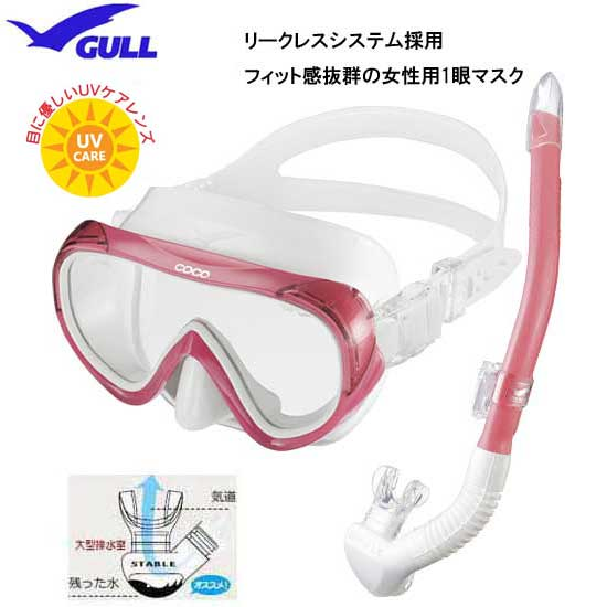 初心者 女性 ジュニア向け ランキング人気商品 安心の日本製 GULL ガル 軽器材2点セット ココ マスク 紫外線対策 レディース レイラステイブル むせにくいシュノーケル スノーケル 送料無料 ダイビング 眼に優しい 受注生産品 シュノーケリング 卸直営 UVレンズ