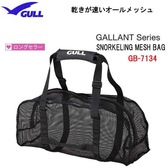 人気の小さめなメッシュバッグ あす楽対応 GULL ガル スノーケリングメッシュバッグ 2 GB-7134 便利 GB7134 信頼 売り出し オールメッシュタイプ 軽器材 ウェットスーツまでの軽器材収納 軽くて持ち運びに便利 シュノーケリング