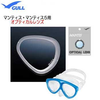 誕生日プレゼント 一体成型熱強化ガラス 両目セット GULL ガル 純正品 オプチカルレンズ マンティス5用 マンティス用 マスク用度付レンズ GM-1605 左右共用 お中元 1セット 左右2枚1組 GM1605 マンティスミニ用 送料無料