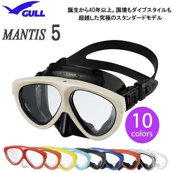2020 ダイビングマスク GULL(ガル) MANTIS5 (マンティス5) マスク ロングセラーの軽器材 スキン ダイビング シュノーケリング 信頼の鬼怒川 メイドインJAPAN 【送料無料】 GM-1035 GM-1036 GM-1037