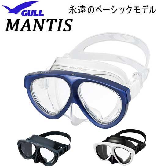 2020 GULL ガル マンティス マスク GM-1021 GM-1031 スキン ダイビング シュノーケリング 【送料無料】