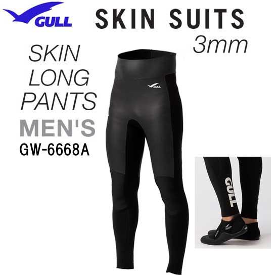 2020 GULL(ガル) スキン ロングパンツ メンズ 男性用 3mm ネオプレーン SKIN LONG PANTS SKINシリーズ GW-6636 GW6636伸縮性が高いソフトスキン素材