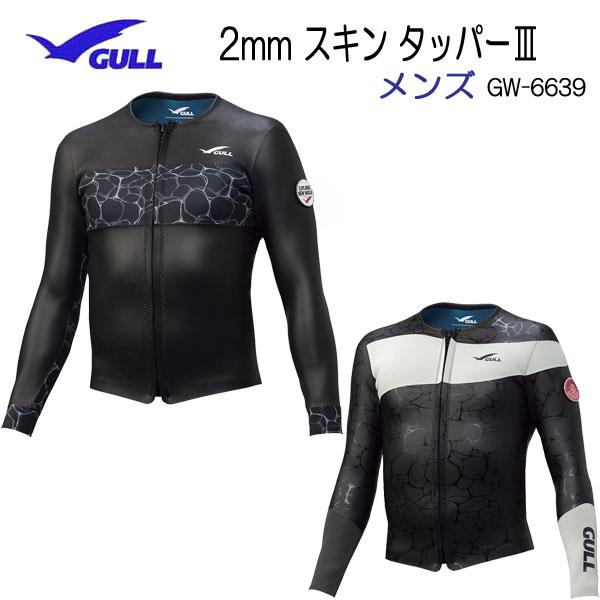 2020 GULL(ガル)2mm SKIN タッパー3 メンズ 男性用 2mm ネオプレーン GW-6639 GW6639 マリンウェア