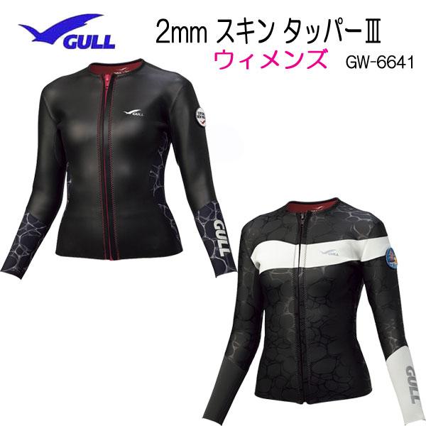 デザイン性 運動性に優れ マリンスポーツ全般で活躍 2020 引き出物 流行のアイテム GULL ガル 2mm スキンタッパー3 GW-6641 保温性と伸縮性の高い素材を採用 女性用 TOPPER ウィメンズ SKIN マリンウェア GW6641