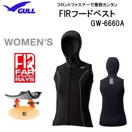 2020 NEWモデル GULL(ガル)2mmx3mm FIR フードベスト ウィメンズ 女性用 保温力抜群のフーディベスト GW-6646 GW6646 本体2ミリ フード3ミリ厚 ダイビング スーツ用インナー ウェットスーツインナー