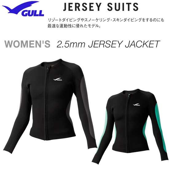 2020 GULL(ガル)2mm ジャージ タッパー ウィメンズ 女性用 2mm ネオプレーン GW-6650 GW6650 マリンウェア 腕・脇に伸縮性のある生地を使用 着心地もよく着脱も楽な前ファスナー仕様