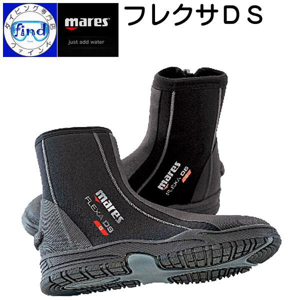 ポイント20倍 mares マレス フレクサDS FLEXA DS 5mm ダイビング用ブーツ 疲労感の少ないブーツ 23~28cm 1cm刻み マリンシューズ マリンブーツ