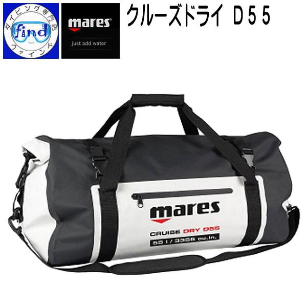 ポイント20倍 mares マレス CRUISE DRY D55 クルーズドライ D55 あらゆるマリンスポーツシーンに 55リットル ダッフルバッグ 【送料無料】ダイビング用バッグ メーカー在庫/納期確認します