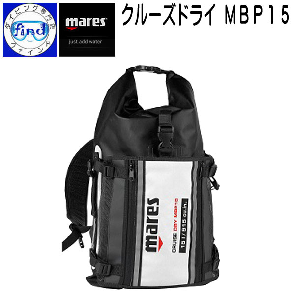 mares マレス CRUISE DRY MBP15 クルーズドライ MBP15 あらゆるマリンスポーツシーンに 15リットル バックパック 【送料無料】ダイビング用バッグ メーカー在庫/納期確認します