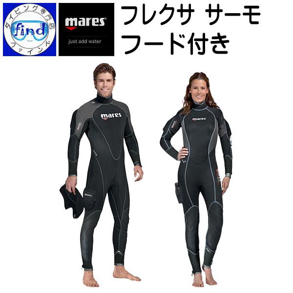 ウェットスーツ 6.5mm メンズ レディース フレクサ サーモ mares マレス スーパーストレッチ 完全防水ファスナー セミドライスーツ 5mmフード付 ダイビング 既製 ウエットスーツ メーカー在庫確認します