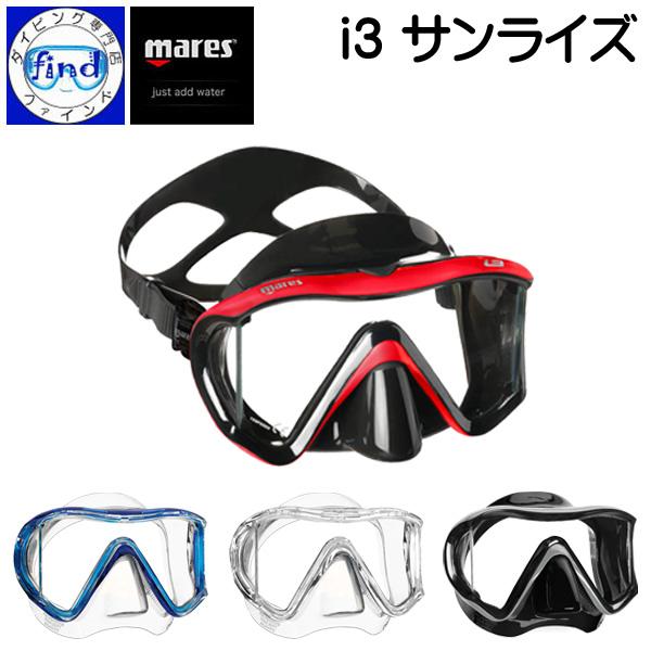 mares マレス アイスリー サンライズ I3 SUNRISE ダイビング用 マスク 日本人向けラバースカート採用 【送料無料】2年保証付き メーカー在庫確認します