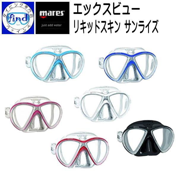 mares マレス エックスビューリキッドスキンサンライズ ダイビング用 マスク 【送料無料】 日本人の顔にフィット メーカー在庫確認します